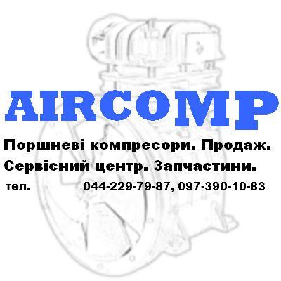 Aircomp. Запчасти к поршневым компрессорам. Сервис.
